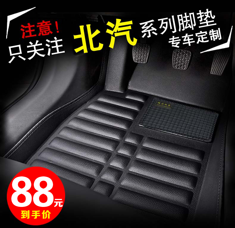 Beiqi e series e150 e130 ottomans beiqi saab d50 magic speed s2 s3 surrounded the whole car mats