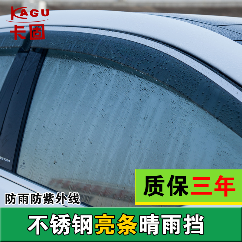 Beiqi magic speed magic speed s2/s6 car special modified h3 H2V/h3f H2E rain shield window rain eyebrow s3 Barometer file