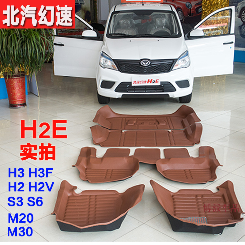 Beiqi magic speed magic speed s3/s6/H2E/H2V/h2/h3f/h3 wei wang m20/m30 Seven wholly surrounded by car mats