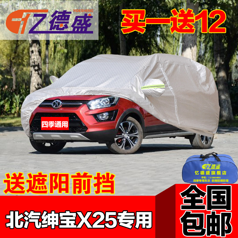 Beiqi saab saab x25 suv thick sewing car cover sun rain insulation dust x35 dedicated car cover car cover