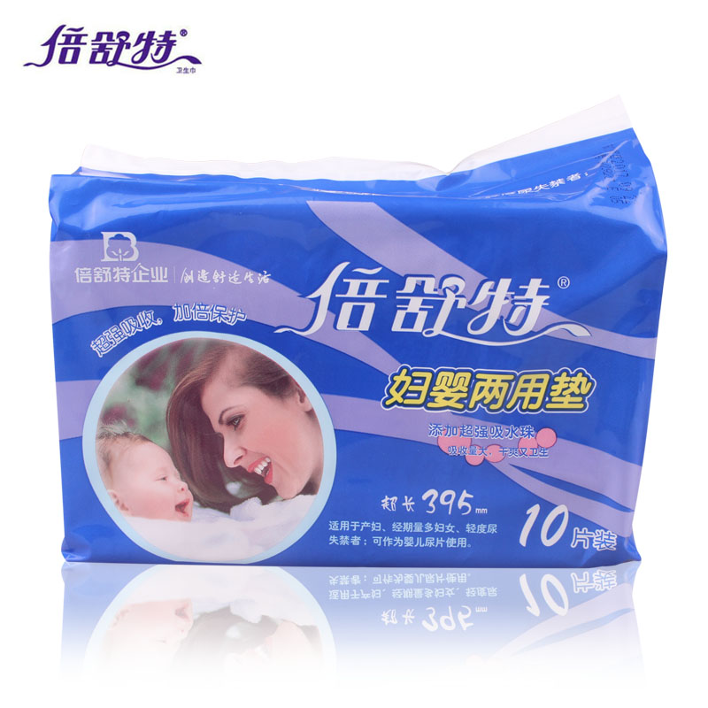 Beishute adult diaper changing mat towel maternal maternal and infant dual sanitary pad 10 piece baby diapers mommy baby can use