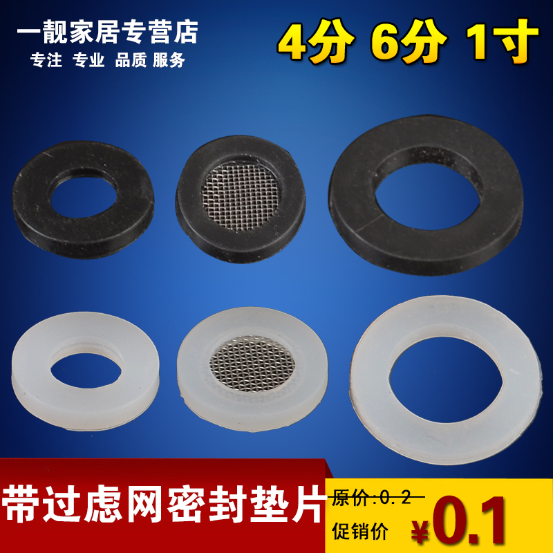 Bellows gasket seals the inlet hose 4 points 6 points lid silicone rubber pad pad with filter gasket