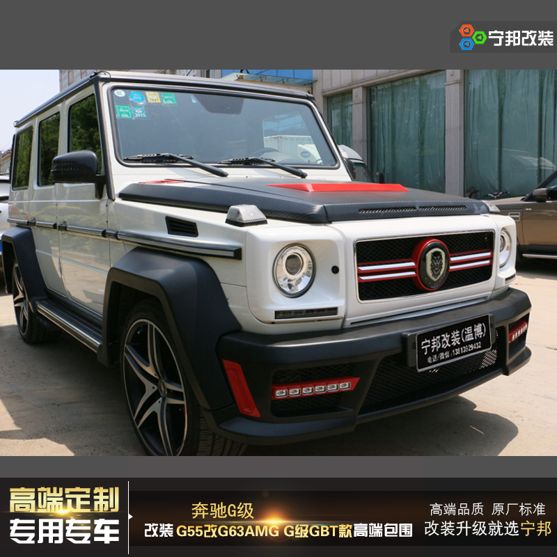 Benchi level g modified mercedes benz g55 g500 front bumper section surrounded by large modified G63AMG level g gbt upgrade