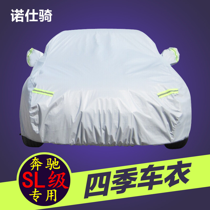 Benchi sl class roadster convertible car sewing car cover rain and sun and dust scratch imported insulation dedicated housing