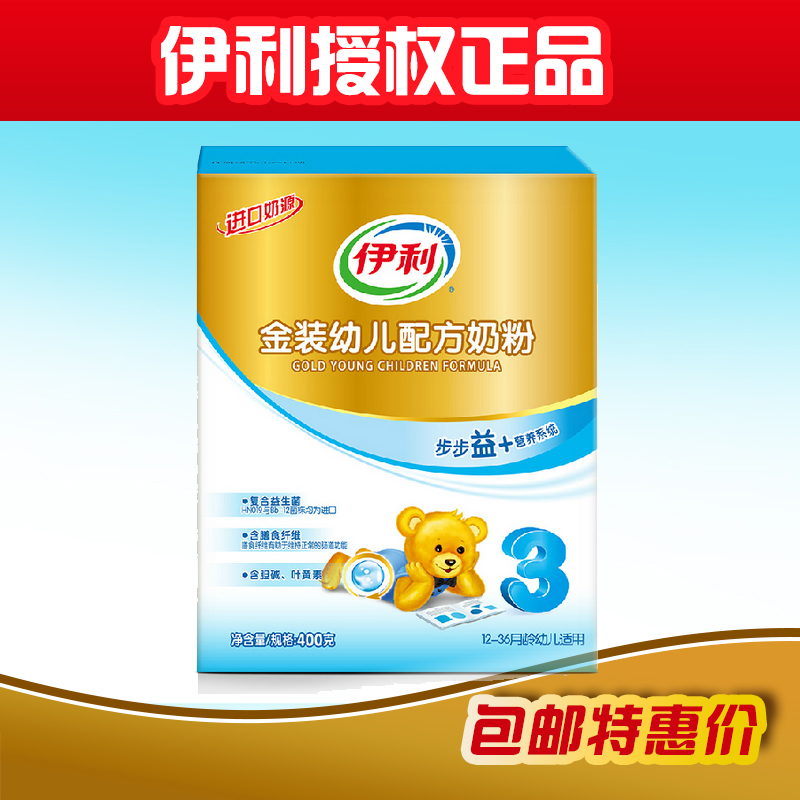 Beneficial step erie gold infant formula milk powder 400g paragraph 3/box erie erie milk powder gold paragraph 3