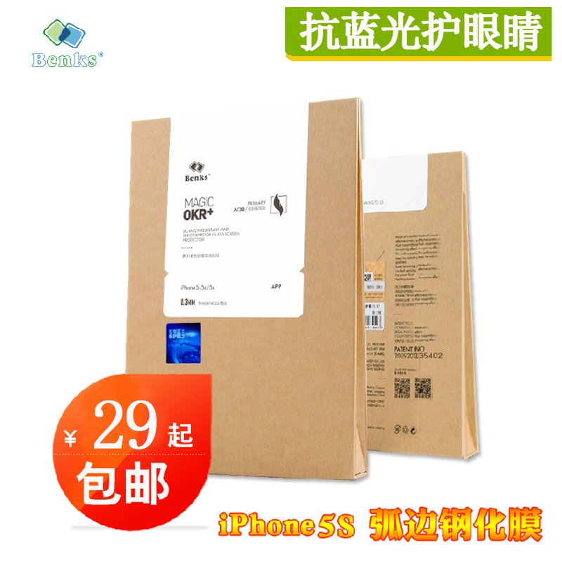 Benks iphone5s film apple 5 mobile phone film 5s 5s tempered glass membrane anti blue glass membrane glass film