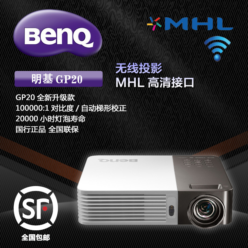 Benq/benq gp20 wireless portable mini led projector home projector mhl interface