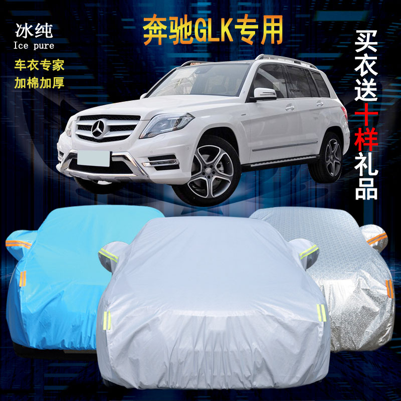 Benz glk glk class 300 260 350 special sewing car cover car cover rain and sun and dust sun visor insulation