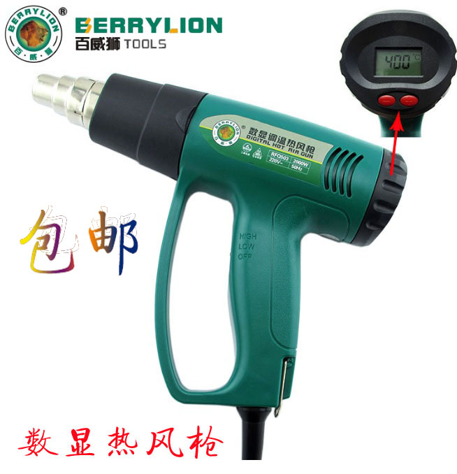 Berry lion/budweiser lion of high quality digital thermostat hot air gun hot air gun auto foil industrial grade