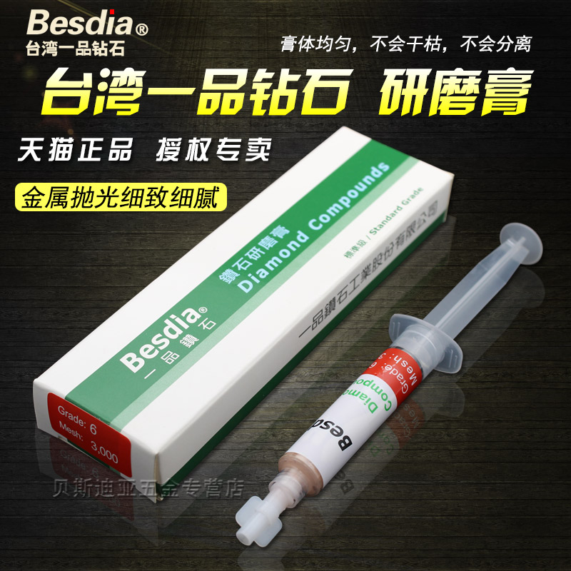 Besdia taiwan for a diamond grinding paste polishing paste mold jade mirror polished light paste diamond polishing paste