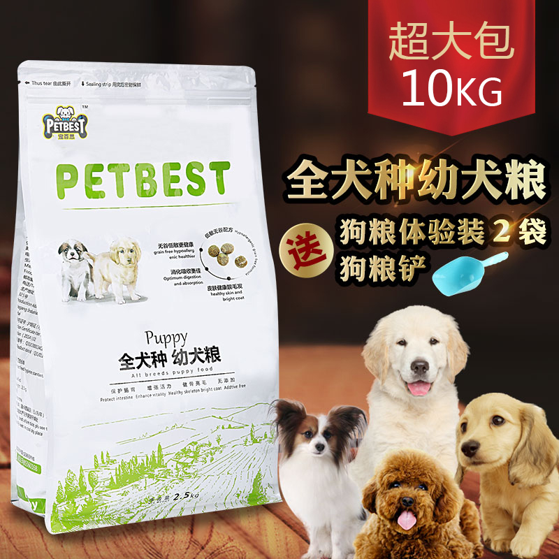 Best pet dog food all breed puppy dog large dogs small dogs medium dogs teddy bichon golden retriever dog food 10 kg