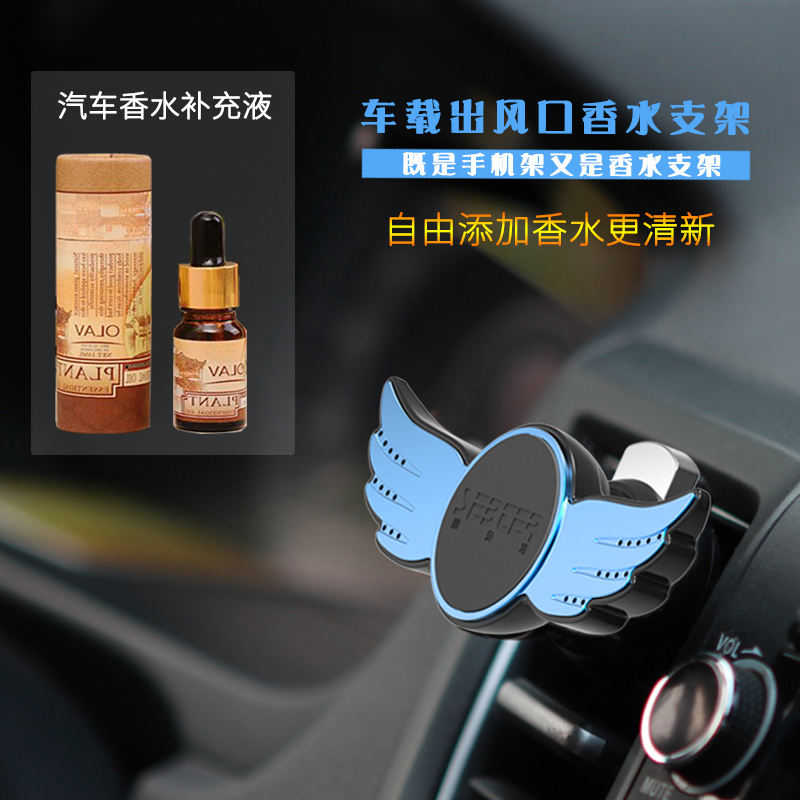 Bet handsome car holder car outlet perfume fragrance perfume car seat car phone holder cell phone holder rack