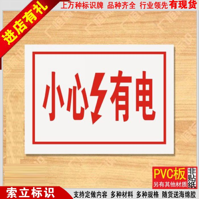 Beware of electrical safety hazard warning signs safety signs warning signs beware of electric power nameplate signs custom stickers