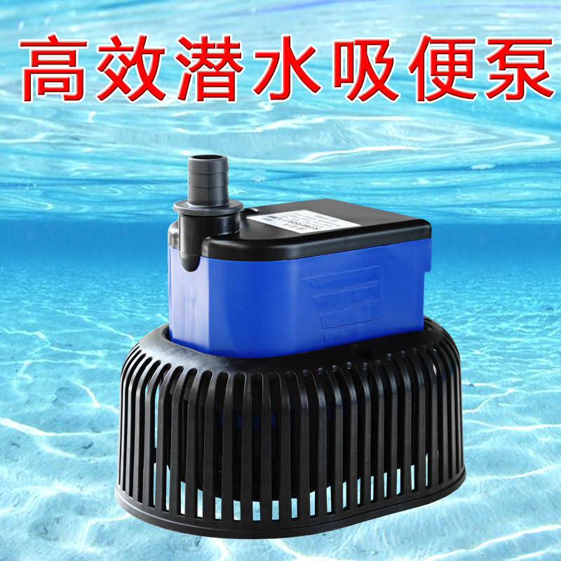 Big fish guy suction toilet aquarium pumps submersible pump water pump fish tank aquarium pump mute suck it will suck Pump