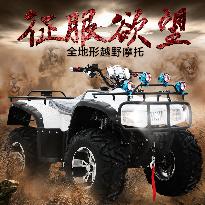 Big hummer atv four motocross more wild beach motorcycle zongshen 250cc shaft drive with differential