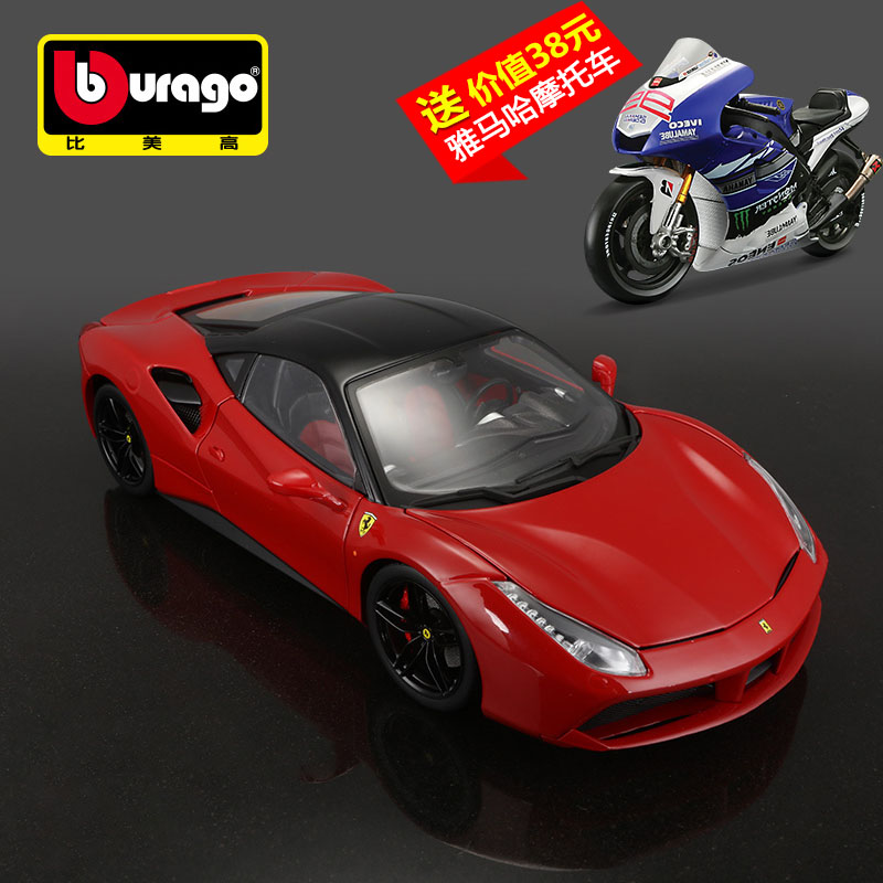 Bimei high ferrari car models 488GTB hardcover version of the simulation sports car model alloy car model gift