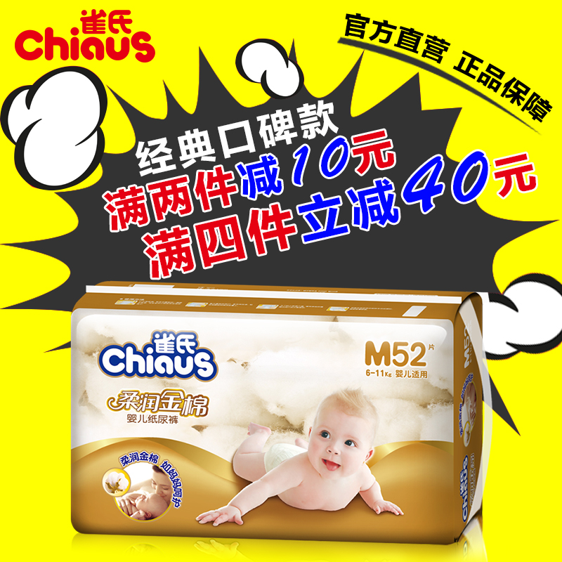 Bird's soft gold cotton baby diapers baby diapers wet diapers soft breathable diapers m52 code