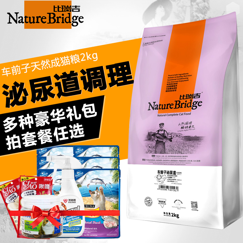 Birui ji salt into cat food natural cat food urinary tract conditioning plantago 2 k g prescription cat food staples shipping