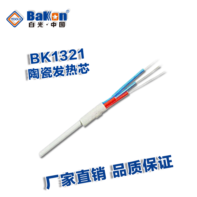 BK1321 ceramic heating core 936 soldering station heating core a1321 heating core 1321 soldering station heating core