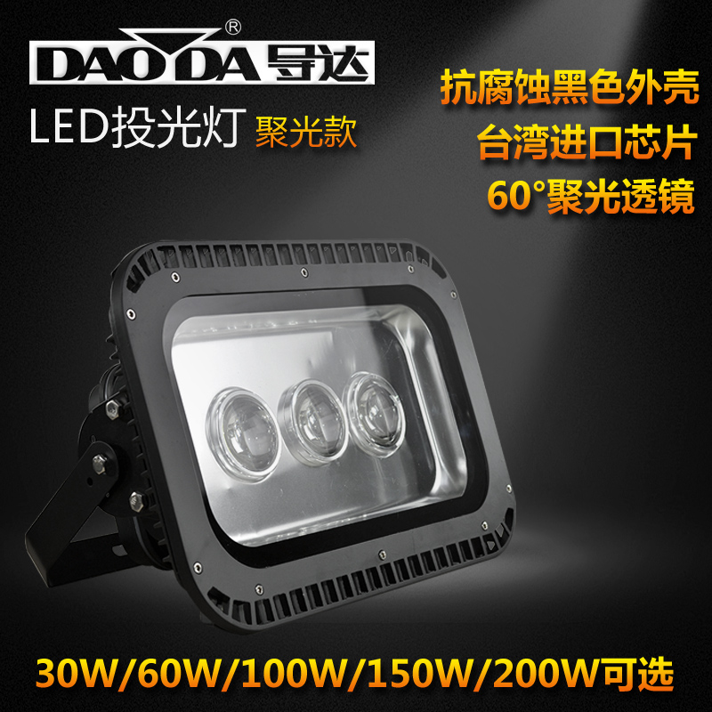 Black lens spotlights 100w150w200w led floodlight outdoor projection lamp floodlights advertising lights