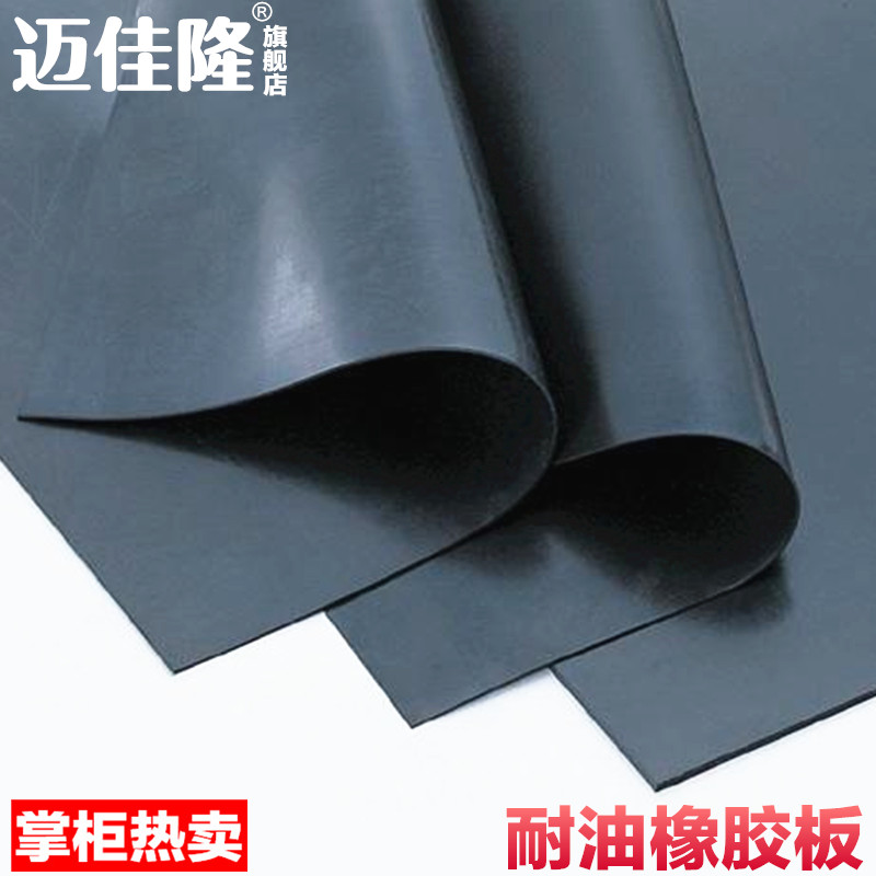 Black rubber industrial quality oil and abrasion resistant rubber sheet rubber mat acid insulation sheet 1-10mm
