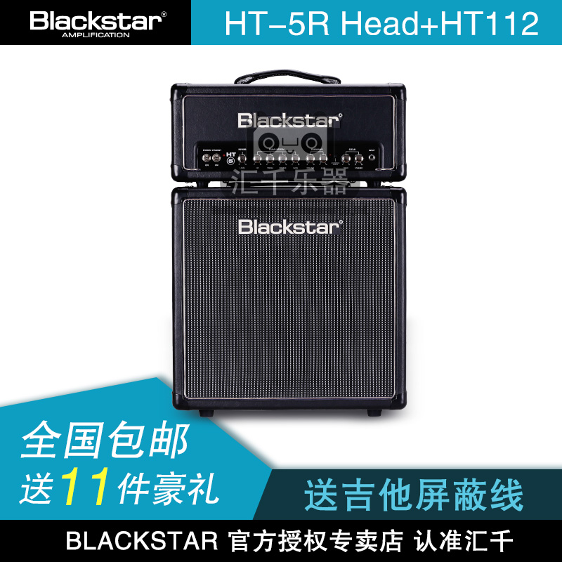 Black star blackstar HT5R head + ht 112 electronic pipe split guitar speaker authentic free shipping