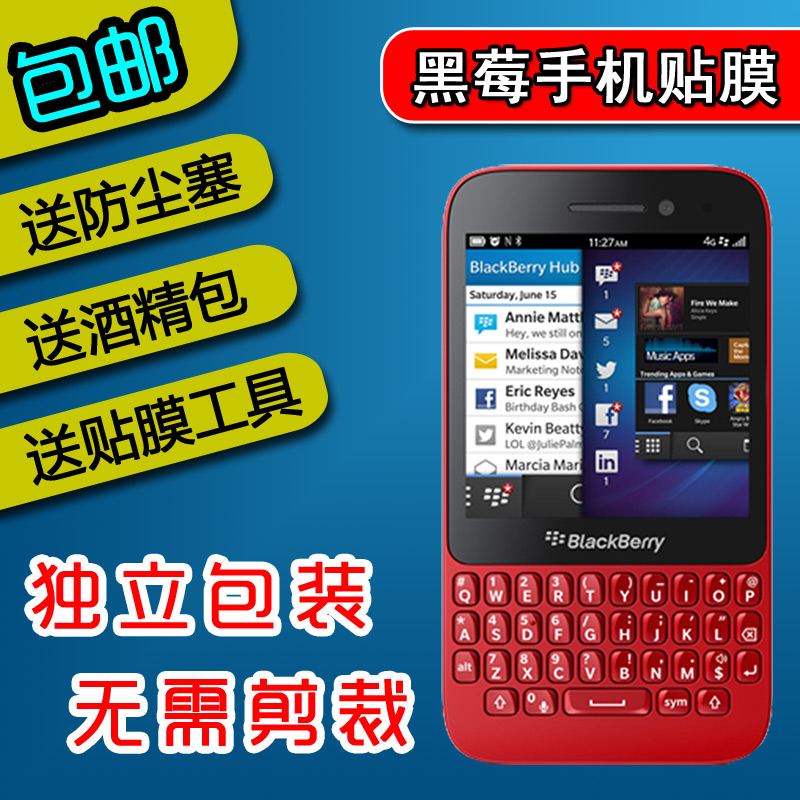 Blackberry blackberry q5 q5 q5 mobile phone film film screen protective film screensavers film screen mobile phone film