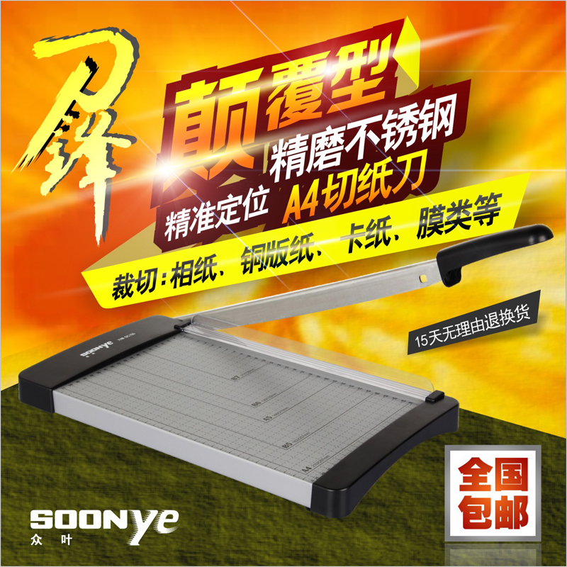 Blade manual paper cutter cutter knife a4 a4 paper cutter cutter cutter photo cutter machine phone Film guillotine
