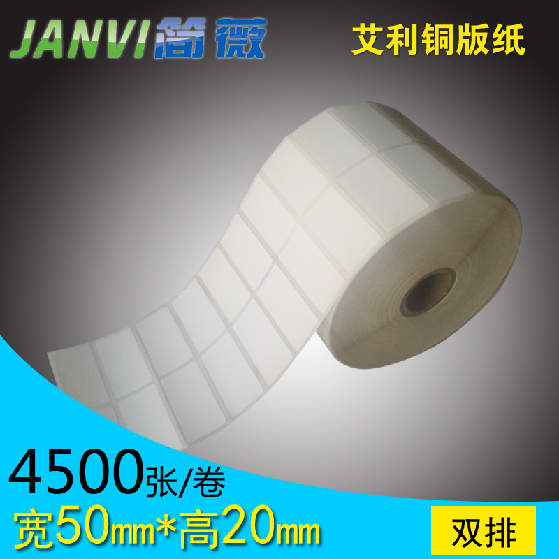 Blank adhesive label paper barcode labels copperplate paper labels avery 50*20 4500 5000å¼ double