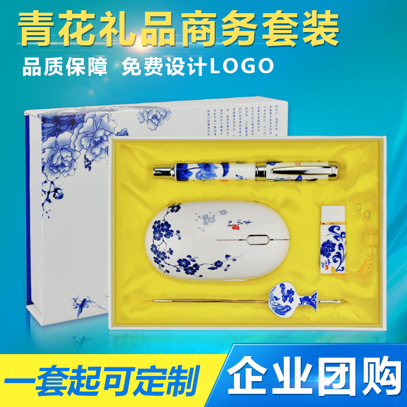 Blue and white porcelain gift pen suit business meetings festival gifts custom logo with learning party graduation gift