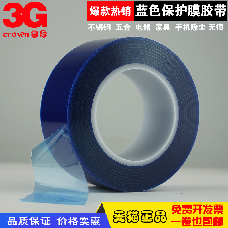 Blue pe protective film adhesive tape pe protective film of stainless steel foil aluminum film width 50mm wide à 200 m