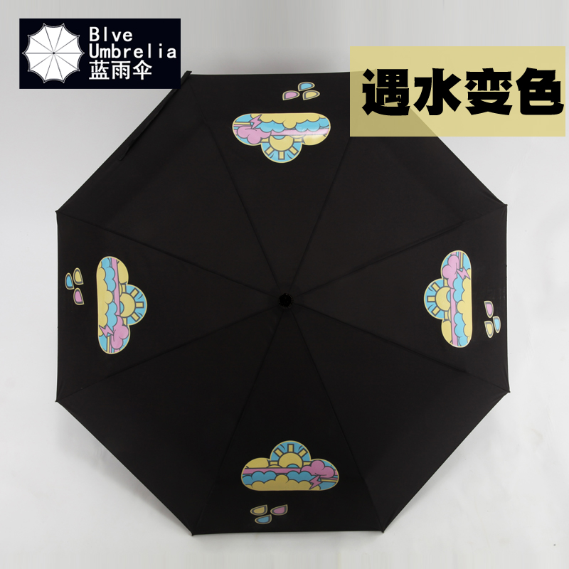 Blue umbrella creative umbrella discoloration umbrella flowering water umbrella folding umbrella automatic three folding umbrella personalized umbrella men women