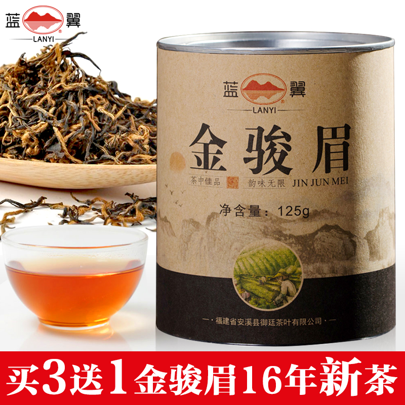 Blue wings section 125g jinjunmei bulk tea spring new tea gift box wuyishan aleurites wood off premium to buy 3 Send 1