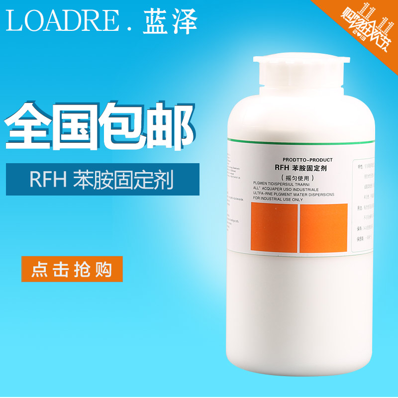 Blue ze jie rfh aniline leather care and maintenance with special fixative 1 KG