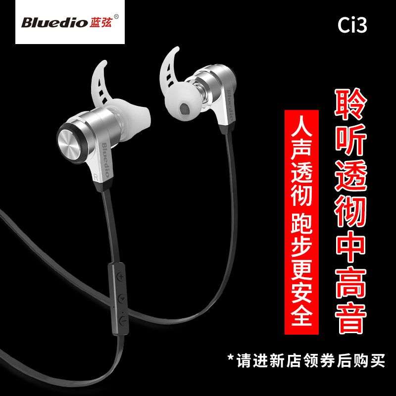 Bluedio/blue string CI3 generations running sports bluetooth 4.1 stereo headset mini headphone earbud