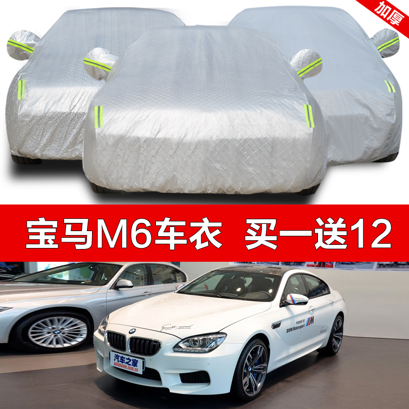 Bmw m6 m4 special sewing dust sunscreen car hood sedan car sports car hood outside m series car kits