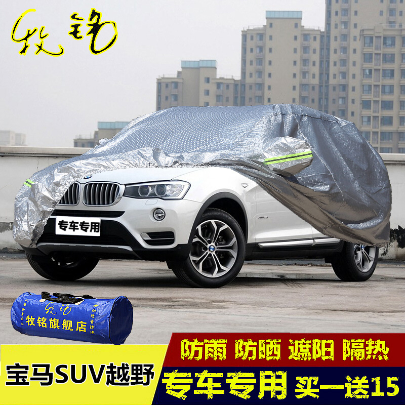 Bmw x6 x5 suv special sewing rain and dust thick x4 x_1 X3SUV car cover special car cover car hood