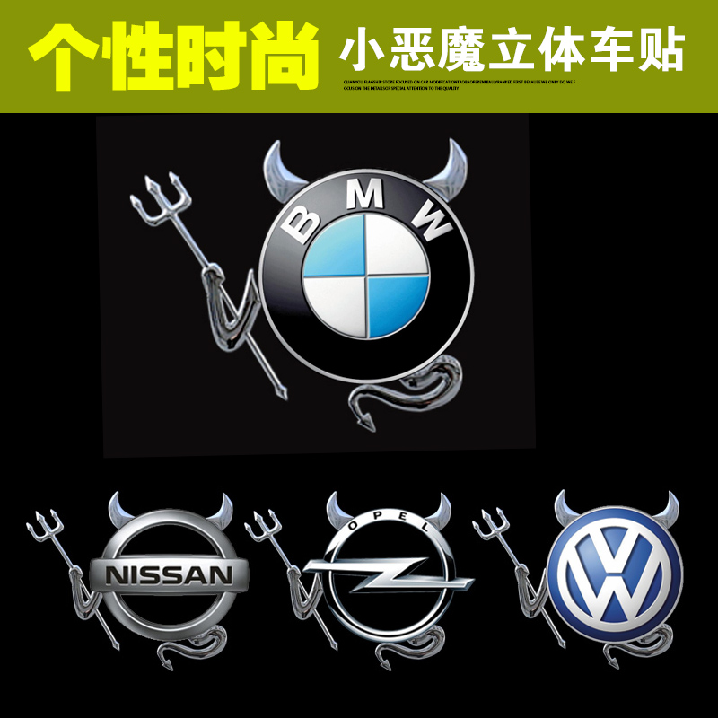 Bo group rear applicable maserati logo car stickers dimensional decorative stickers affixed stickers funny little devil