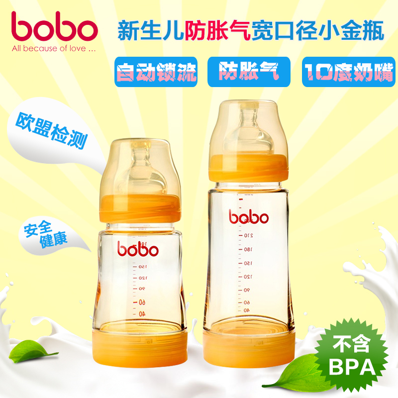 Bobo happy children treasure bottle flatulence ppsu oscars bottle newborn baby wide mouth soft nipple BP641/642