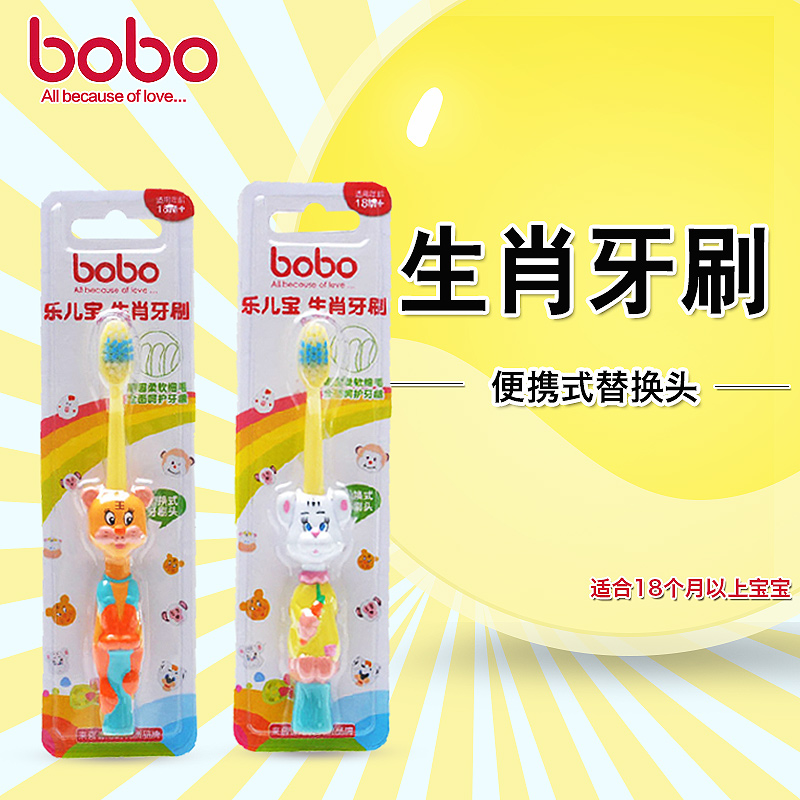Bobo happy children treasure infant training toothbrush toothbrush baby twelve lunar new year of the care toothbrush soft bristle toothbrush