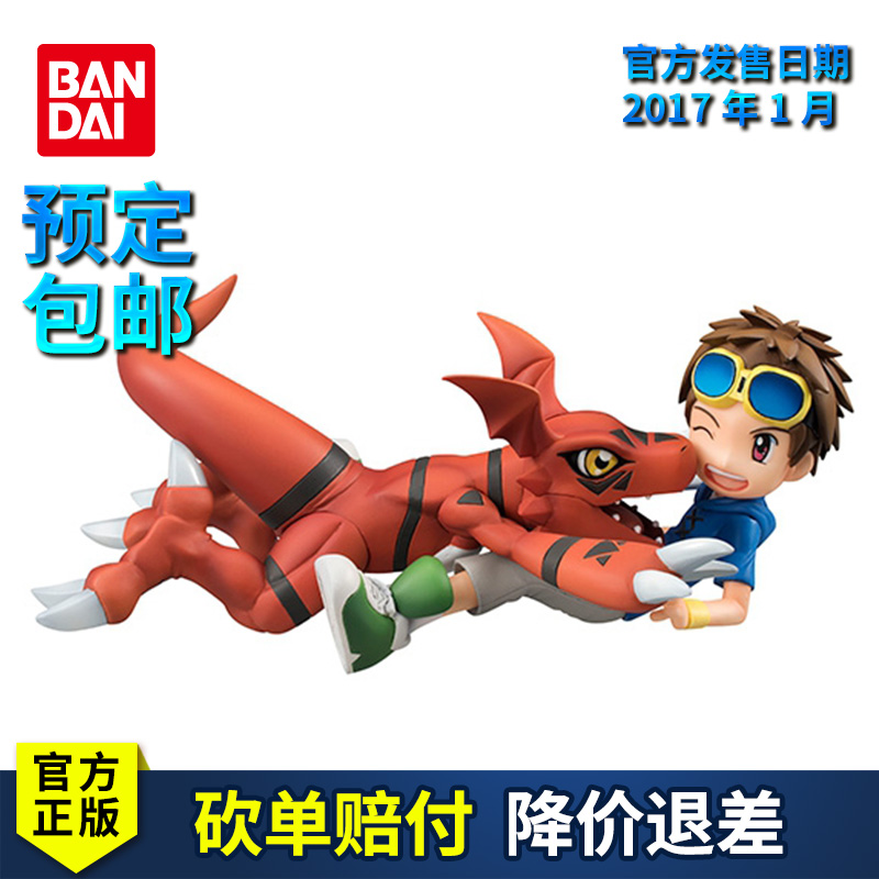 Book bandai hand to do megahouse gem digimon 3 trainer matsuda kai people kiel beast