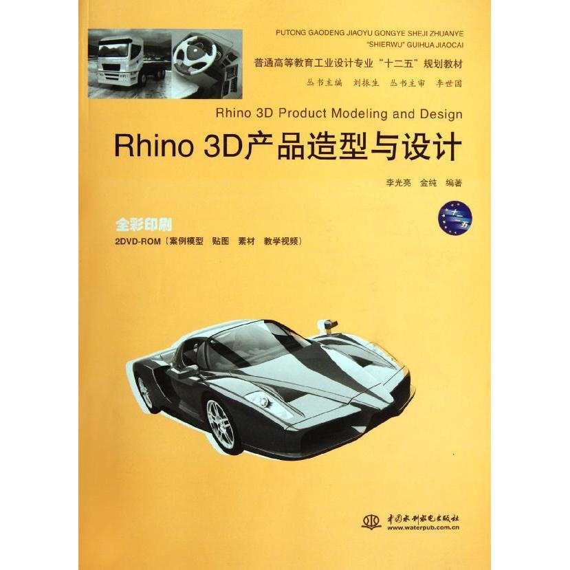 Book genuine spot rhino 3d product modeling and design (with cd-rom 2) (electronic products dvd-rom) Xinhua bookstore selling books chart