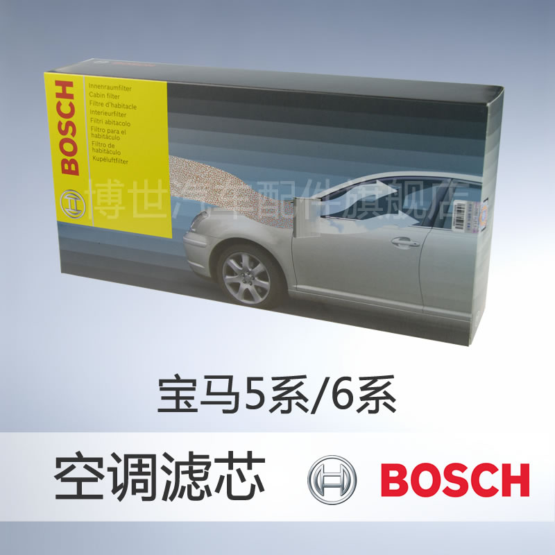 Bosch activated carbon air conditioning filter applies to the old bmw 520i 523i 525i 530i 5 line of imported