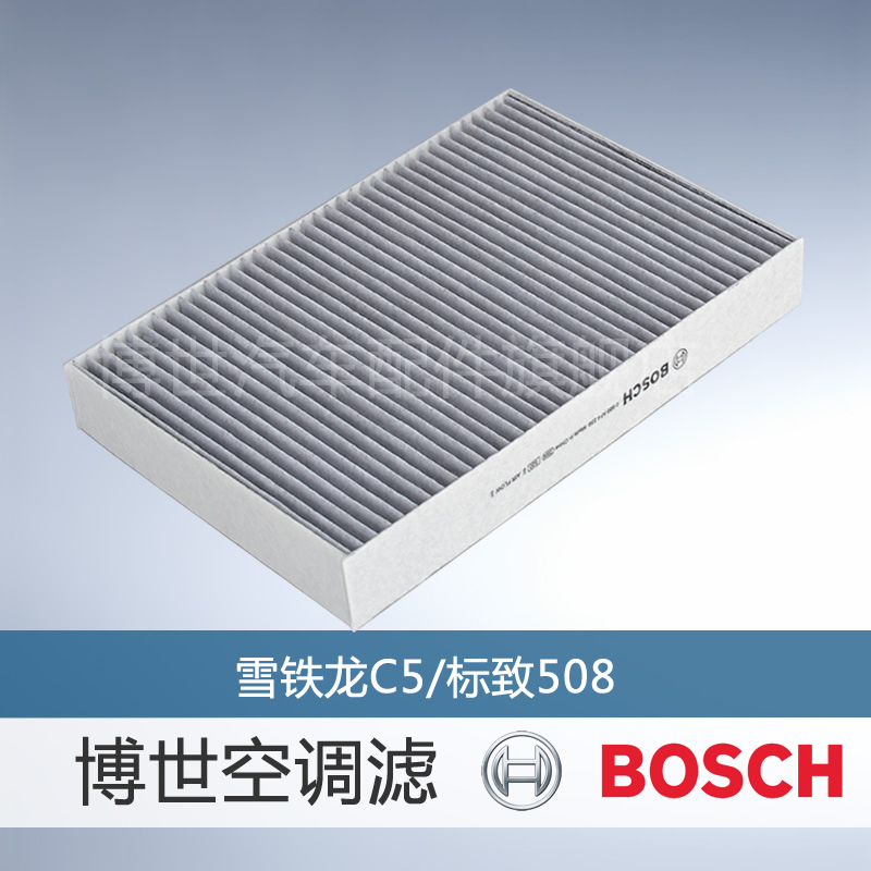 Bosch activated carbon air filter suitable for peugeot 508 citroen c5 pm2.5 air filter air filter air conditioning grid
