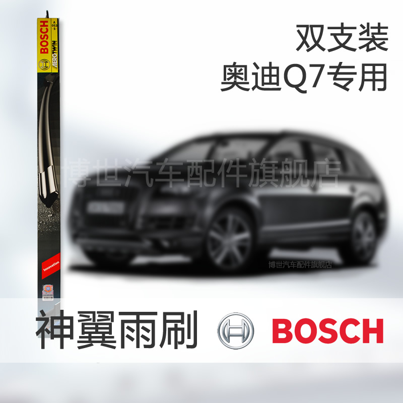 Bosch aerotwin wiper car wiper boneless wipers pair imported audi q7 dedicated wiper blades strip