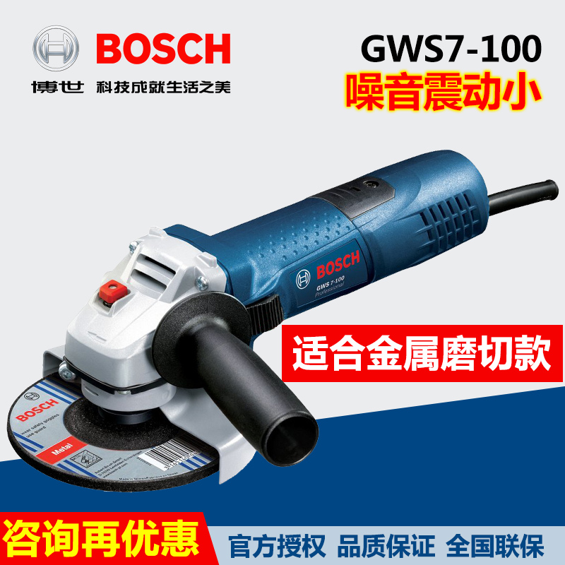 Bosch bosch angle grinder gws7-100 angle grinding machine polishing machine cutting machine power tools hand grinder