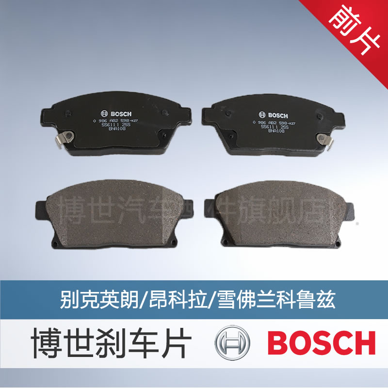 Bosch brake pads suitable for buick hideo x/gt chevrolet cruze create cool ang kela front brake piece
