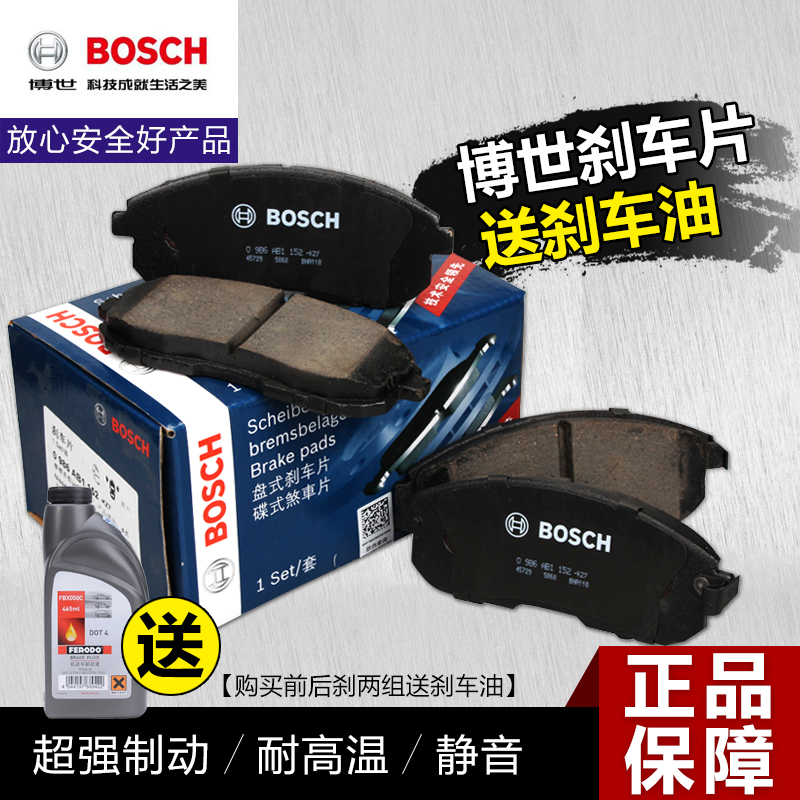 Bosch front and rear brake pads volkswagen new jetta partners jetta new santana 2000/3000/chun chi/superman/xin rui