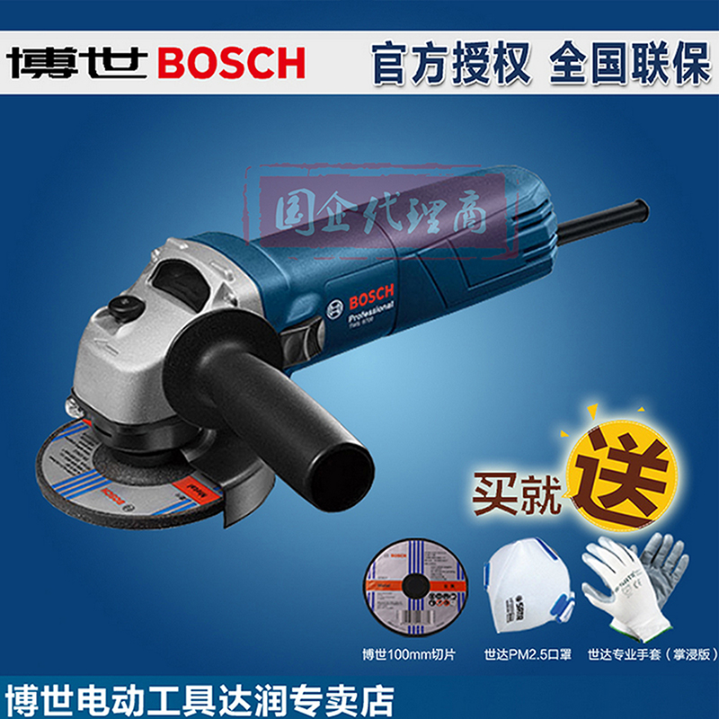 Bosch power angle grinder angle grinder hand incise TWS6700 electric power tools angle grinder angle grinder grinding machine polishing machine