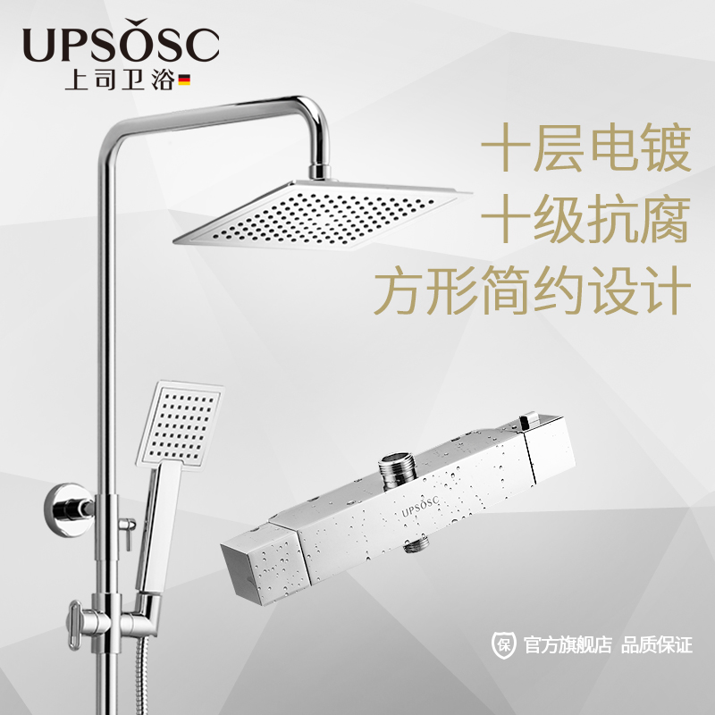 Boss bathroom full copper shower faucet hot and cold pressurized shower shower thermostatic shower set 800379